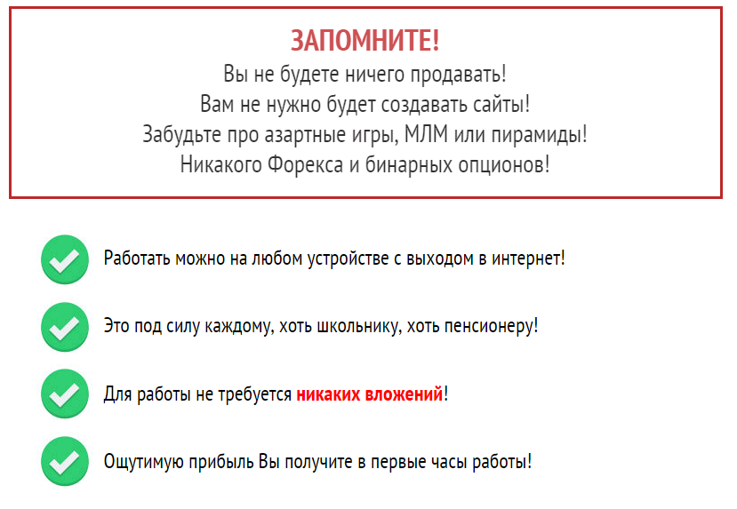 http://bystryedengi1.justclick.ru/media/content/bystryedengi1/2015-02-27_17-39-37_%D0%A1%D0%BA%D1%80%D0%B8%D0%BD%D1%88%D0%BE%D1%82_%D1%8D%D0%BA%D1%80%D0%B0%D0%BD%D0%B0.png
